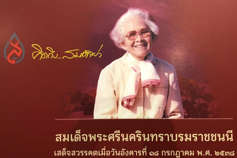 サイアムパラゴンのポスター