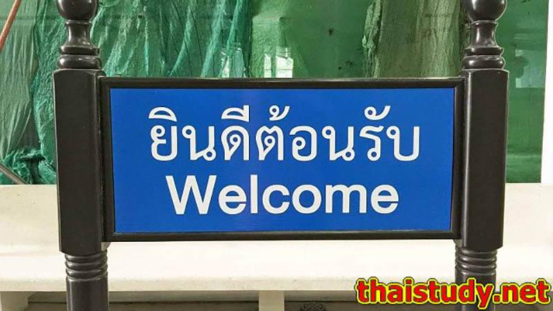 タイスタディへようこそ